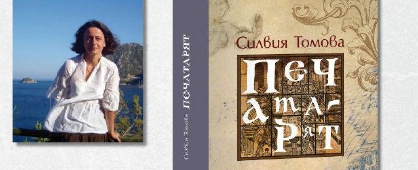 """В петък: Силвия Томова представя """"Печатарят"""" в Пазарджик"""