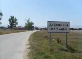 Асфалтират една и чакълират друга улица в Добровница