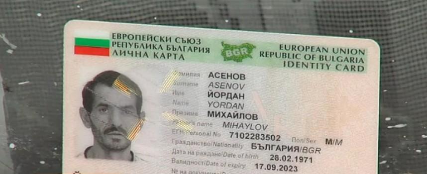 Открит е трупът на изчезналия Йордан Асенов от Братаница