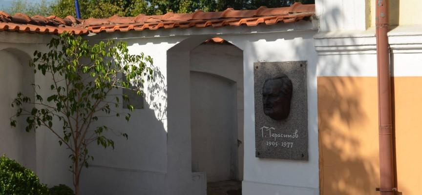 111 години от рождението на Георги Герасимов се навършват днес