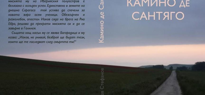 """Камино де Сантяго"" ще бъде представена в галерия ""Георги Машев"""