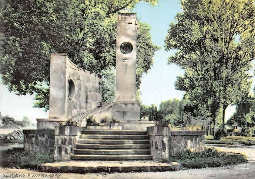25пазарджик - паметник алеко-1966
