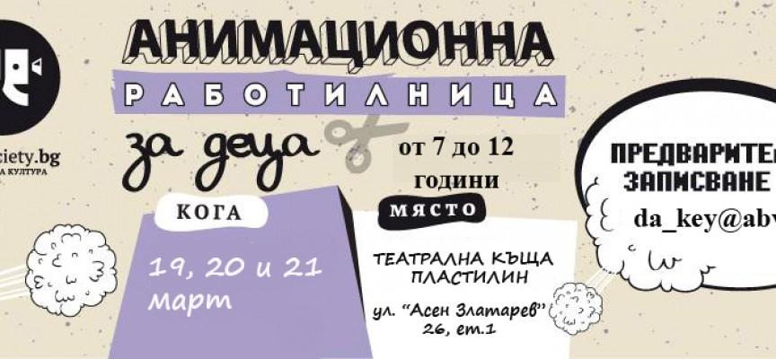 В Пазарджик: Детска анимационна работилница по изрезкова анимация
