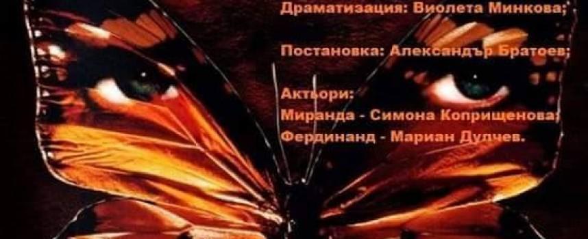 """Театър """"Приятели"""" с премиера на """"Колекционерът"""""""