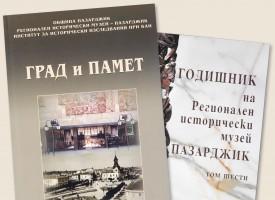 """В петък: Регионалният музей представя """"Град и памет"""" и шестия Годишник"""