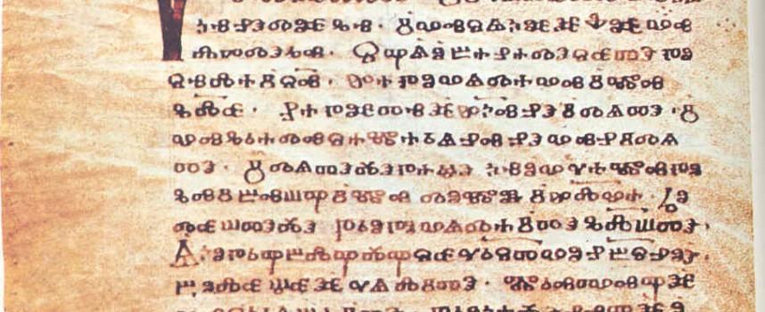 """Как да простим? Вижте какво пише в """"Евангелието на Матей"""""""