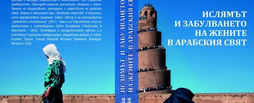 """Пазарджиклийка издаде """"Ислямът и забулването на жените в арабския свят"""""""