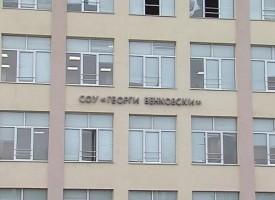 Честито: Пазарджик вече има открито Спортно училище
