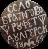 28Bratsigovo_Stamp-97x100