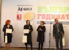 """Д-р Мариела Захариева получи приз от """"Достойните българи"""""""
