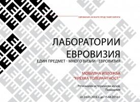 """От 24 март: Гостува мобилна изложба """"Крехка толерантност"""""""