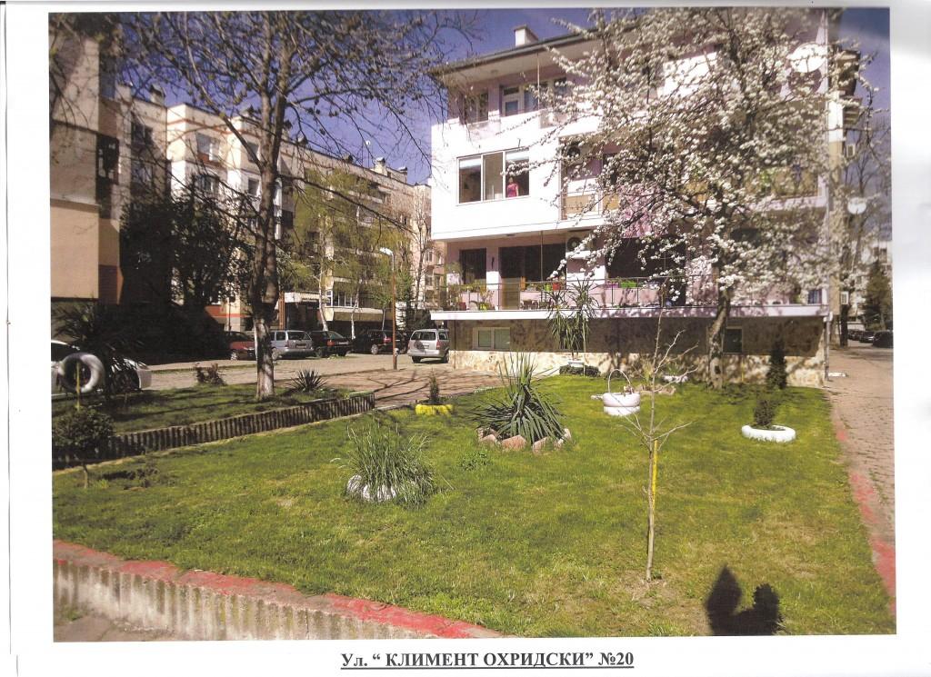 Климент охридски 20 001