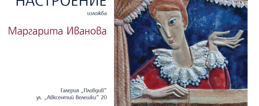 Керамичката Маргарита Иванова реди изложба в Пловдив