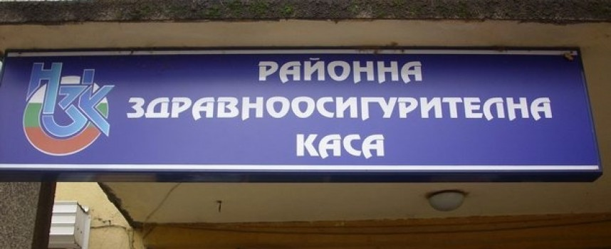 Йорданка Караиванова оглави Районната здравно-осигурителна каса