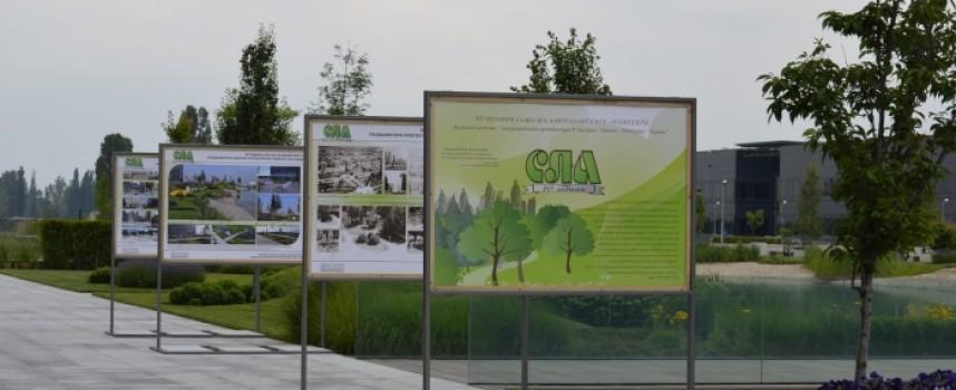 """Откриват днес изложбата """"Ландшафтната архитектура в България"""" на Острова"""