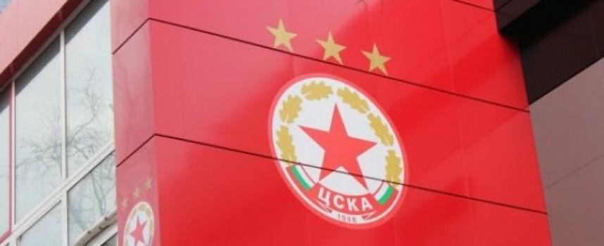 НАП отново пуска на търг марката на ЦСКА