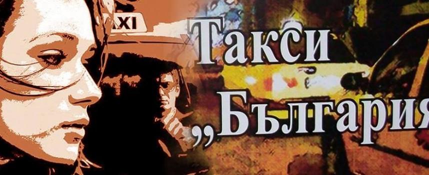 """УТРЕ: Премиера на """"Такси """"България"""" в Клуба на писателите"""