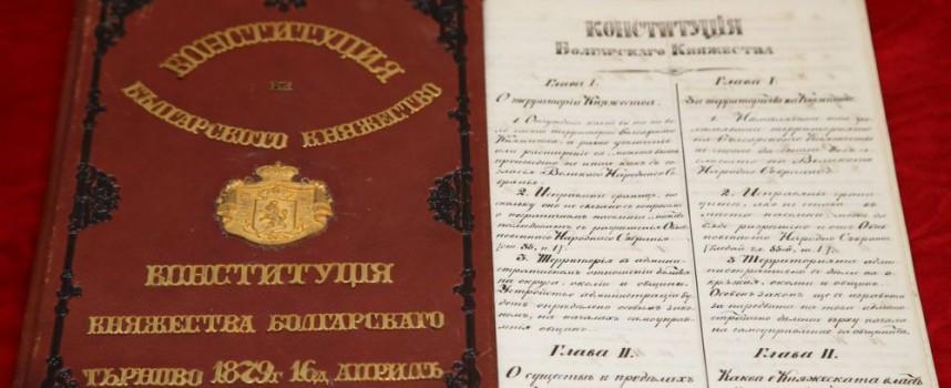 Отбелязваме днес 134 години от приемането на Търновската конституция и Денят на юриста