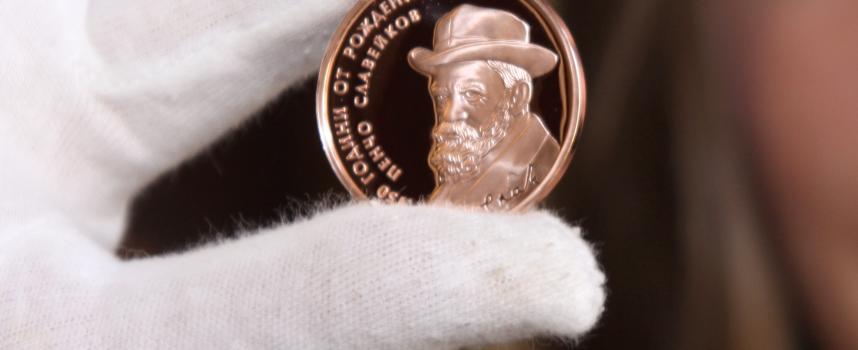 Само за нумизмати: БНБ пуска юбилейна монета с Пенчо Славейков