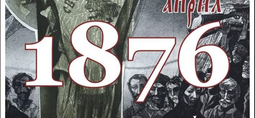 На 20 април: Почит към дедите и Априлското въстание