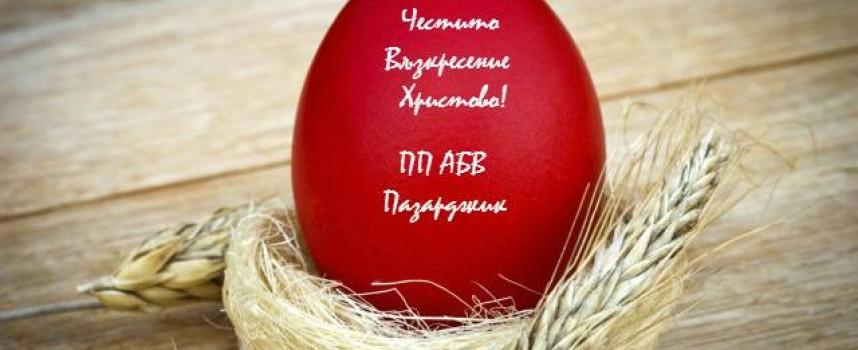 АБВ: Весело посрещане на Възкресение Христово!
