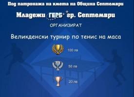 В Септември: Стартира Великденският турнир по тенис маса