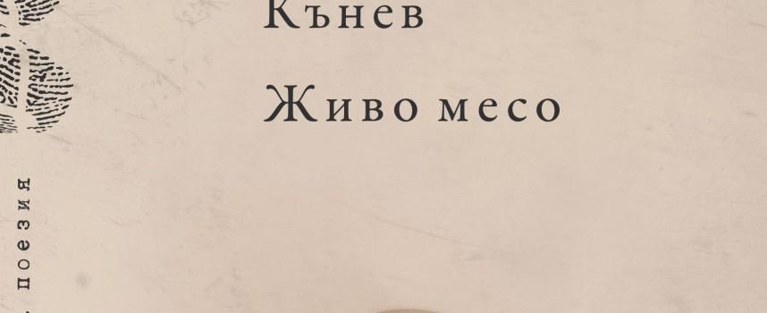 """Новата книга на Пейчо Кънев """"Живо месо"""" вече е и в Пазарджик"""