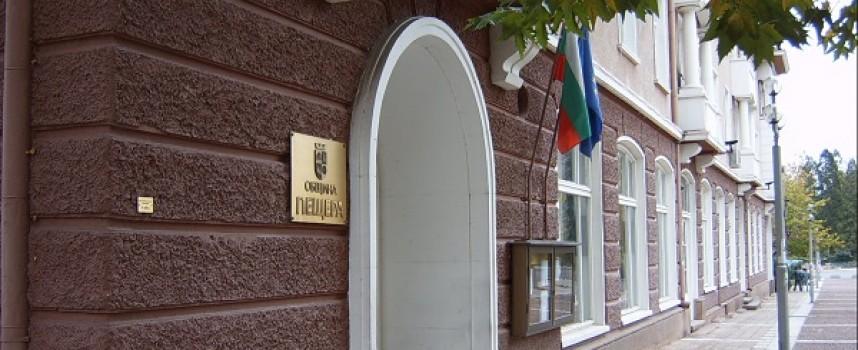 Община Пещера инвестира евросредства в обучение на администрацията