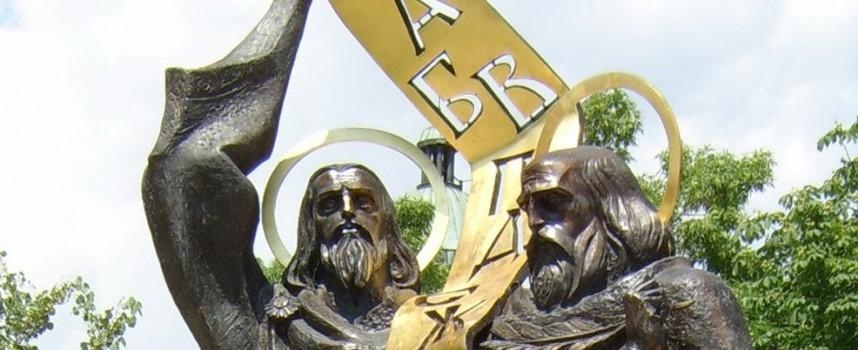 Църквата почита днес Светите равноапостоли Кирил и Методий