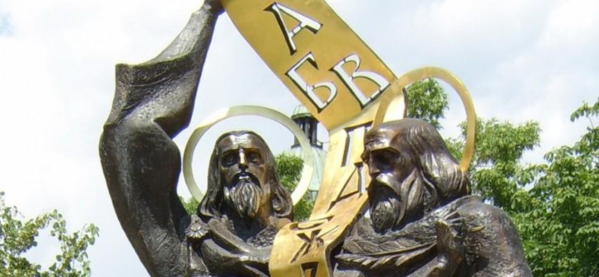 В неделя: Поднасяме цветя пред паметника на Кирил и Методий