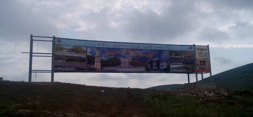 Община Брацигово се рекламира с огромен билборд между Ново село и Исперихово