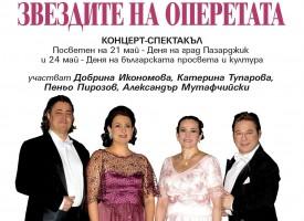 """В сряда: """"Звездите на оперетата"""" идват в Пазарджик"""