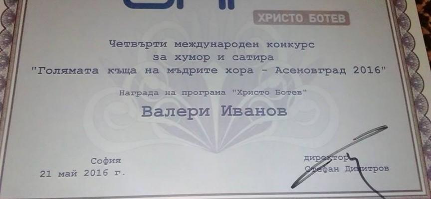 Валери Иванов се върна с литературна награда от Асеновград