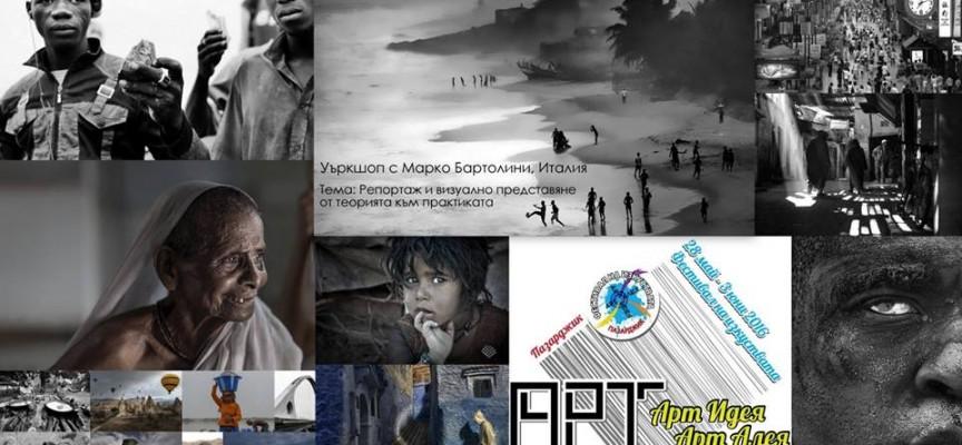 """ПРОГРАМА: Фестивал на изкуствата """"Арт идея – Арт алея"""" 28 май – 03 юни 2016"""