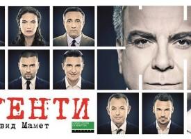 """Актьорите от """"Под прикритие"""" представиха """"Агенти"""" в Септември"""