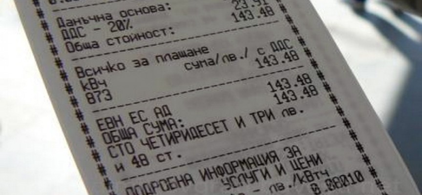 ЕVN обяви периодите за плащане на фактурите през юни