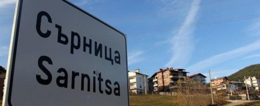 Работни места за филиал на Бюрото по труда в Сърница