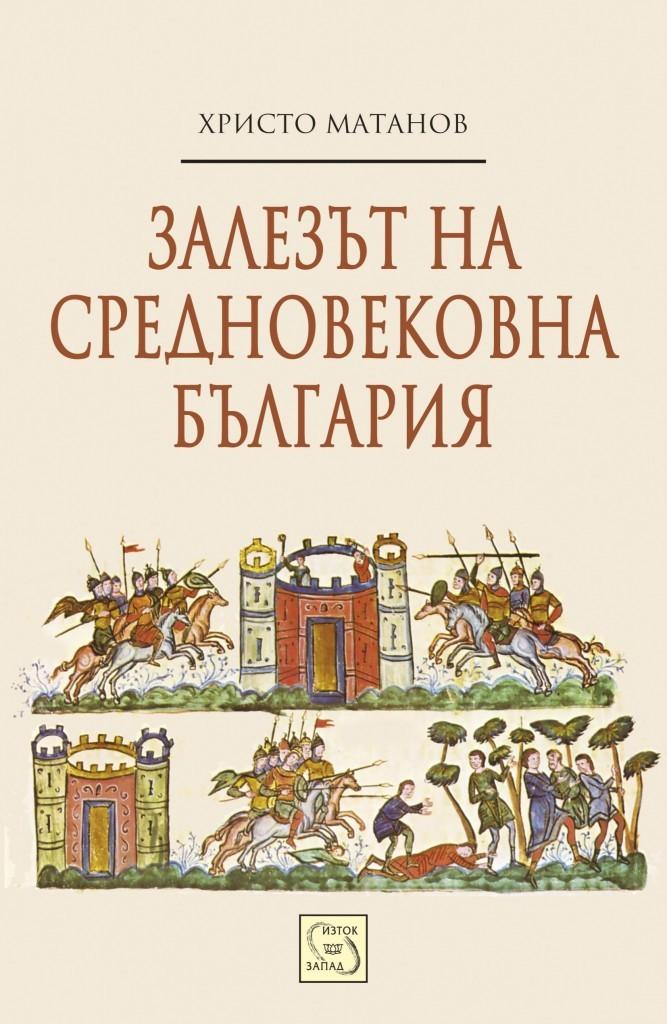 16zalezut-na-srednovekovna-bulgaria_cover-667x1024