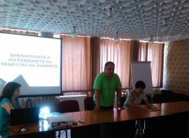 Във Велинград: Библиотекари се събраха на семинар