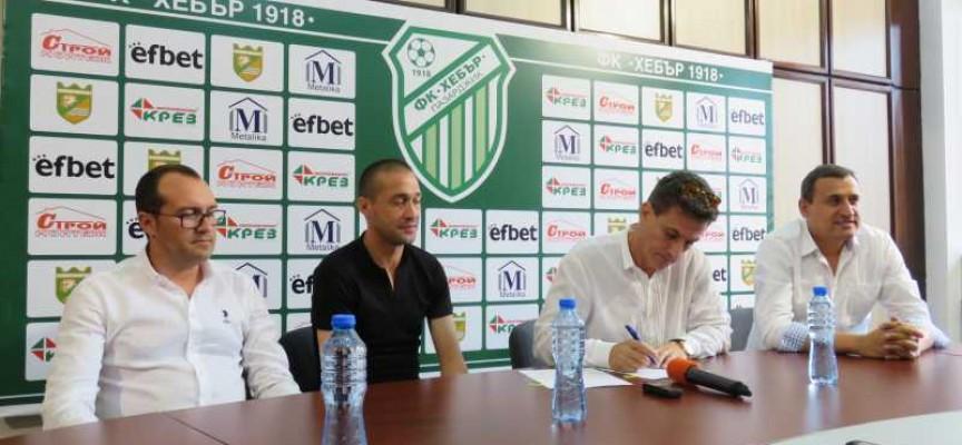 "Йордан Петков е старши треньорът на ФК""Хебър"""
