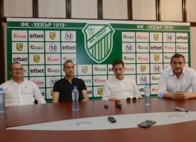 """Първата тренировка на ФК""""Хебър"""" е утре, на стадион """"Г.Бенковски"""""""