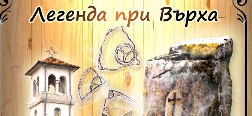 Мотивът за сакралното безглавие и достоверността на легендата за воеводата Георги от Черногорово