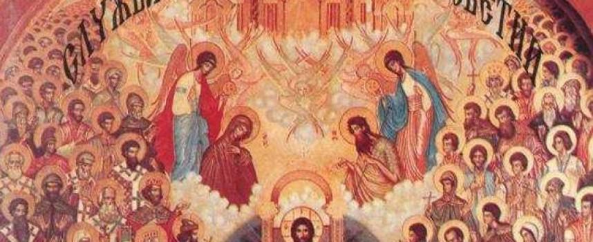 Отбелязваме днес Денят на Всички български светии