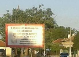 Челен опит: Стамболийски бори чиновнически мързел с билборд