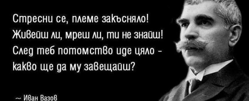 166 години от рождението на Иван Вазов
