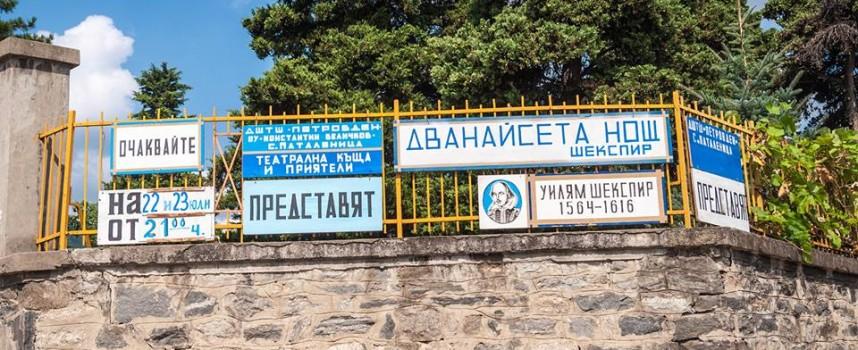 В петък и събота: Шекспир под открито небе в Паталеница