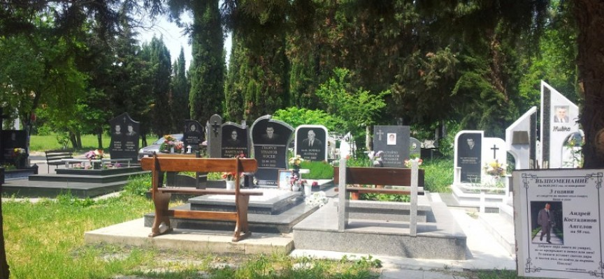 Вижте проекто-наредбата за гробищните паркове в община Пазарджик