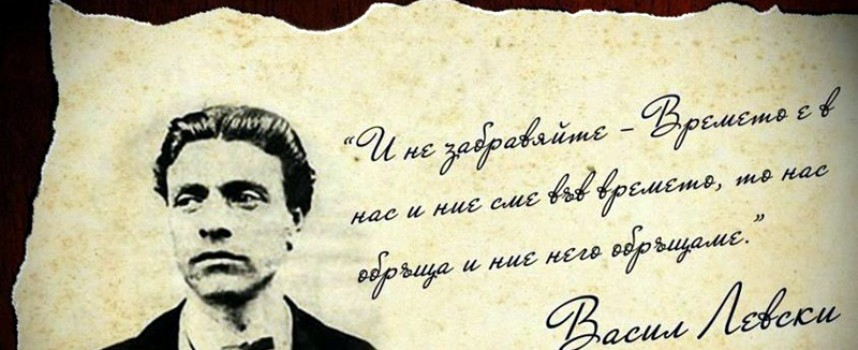 Почитаме Васил Левски в 10 ч., пред паметника му в Пазарджик