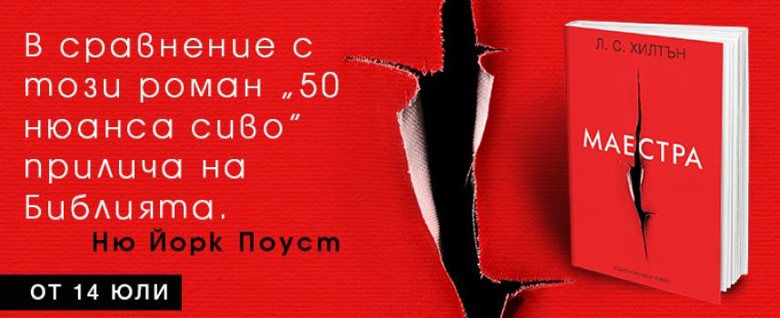 """Какво четеш: """"Маестра"""" поведе Топ 10 на книжарница """"Хермес"""" – Пазарджик"""
