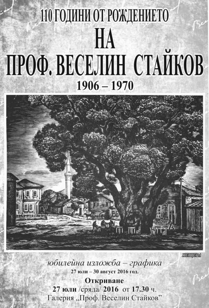 19стайков